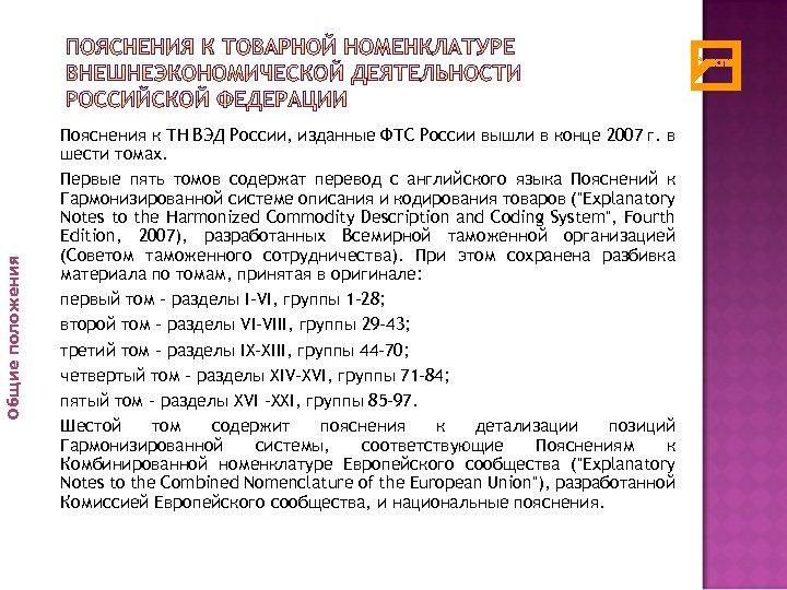 Общие положения Пояснения к ТН ВЭД России, изданные ФТС России вышли в конце 2007