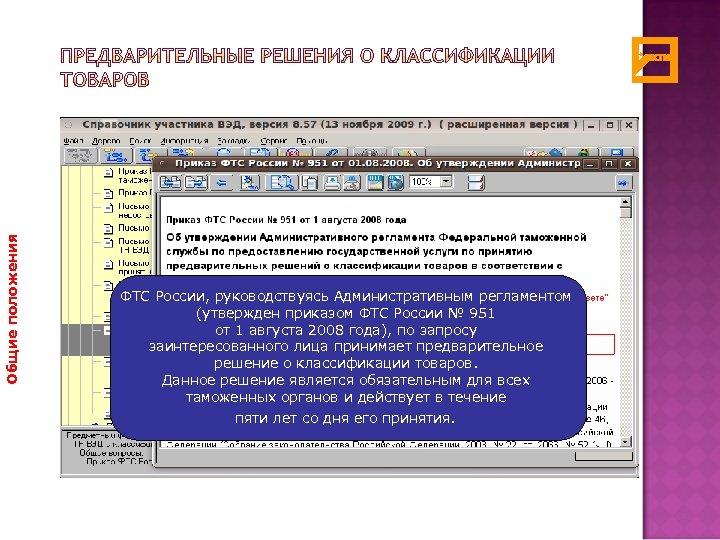 Общие положения ФТС России, руководствуясь Административным регламентом (утвержден приказом ФТС России № 951 от