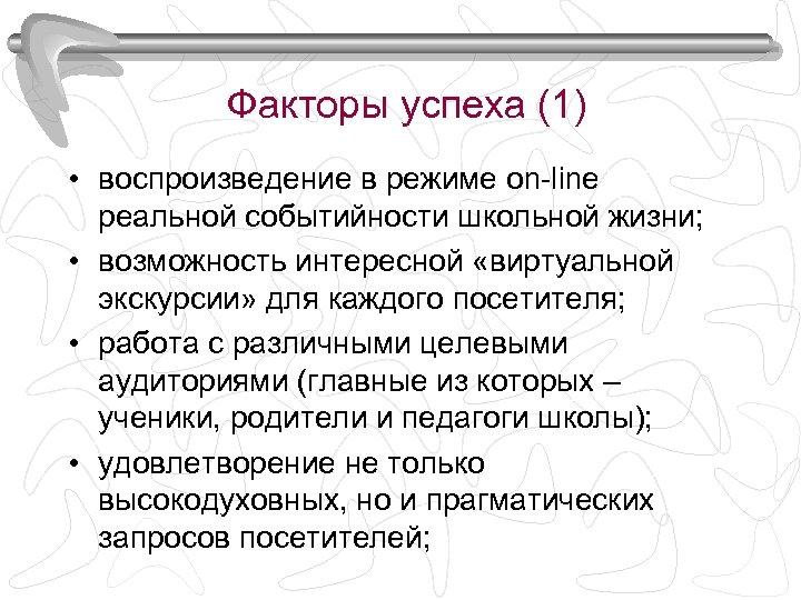 Факторы успеха (1) • воспроизведение в режиме on-line реальной событийности школьной жизни; • возможность