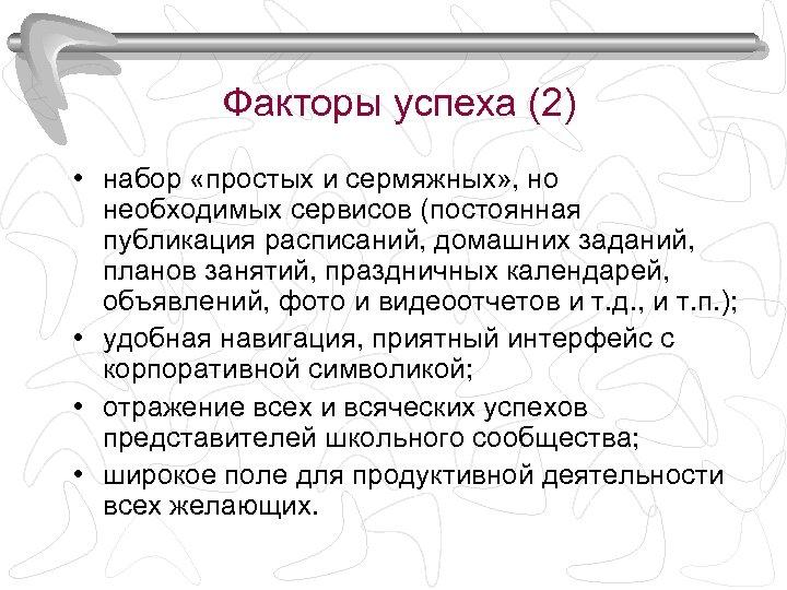 Факторы успеха (2) • набор «простых и сермяжных» , но необходимых сервисов (постоянная публикация