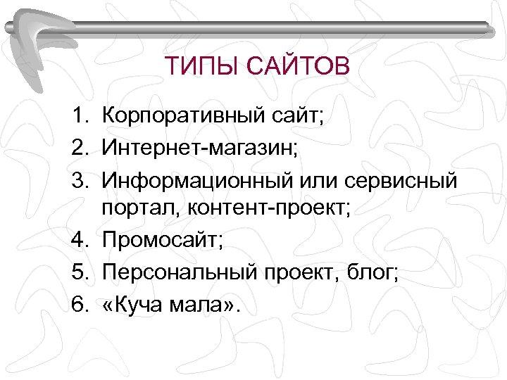 ТИПЫ САЙТОВ 1. Корпоративный сайт; 2. Интернет-магазин; 3. Информационный или сервисный портал, контент-проект; 4.
