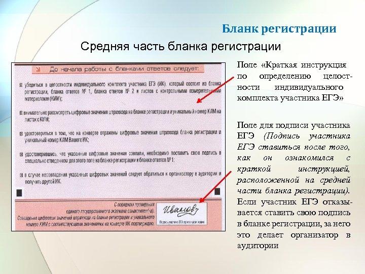 Бланк регистрации Средняя часть бланка регистрации Поле «Краткая инструкция по определению целостности индивидуального комплекта