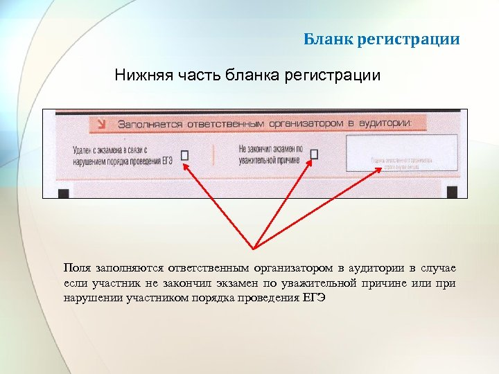 Бланк регистрации Нижняя часть бланка регистрации Поля заполняются ответственным организатором в аудитории в случае