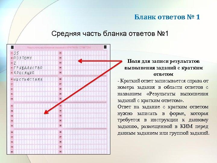 Бланк ответов № 1 Средняя часть бланка ответов № 1 Поля для записи результатов