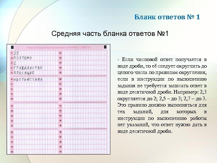 Бланк ответов № 1 Средняя часть бланка ответов № 1 - Если числовой ответ