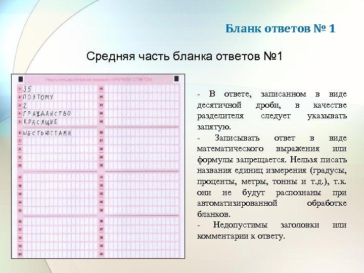Бланк ответов № 1 Средняя часть бланка ответов № 1 - В ответе, записанном
