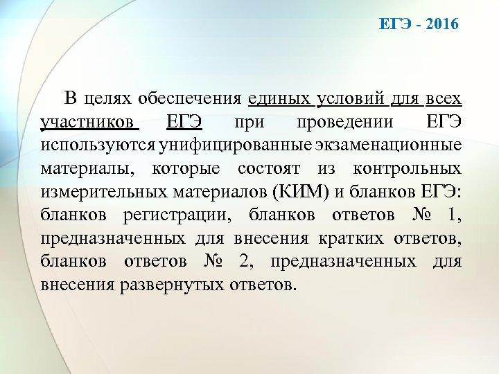 ЕГЭ - 2016 В целях обеспечения единых условий для всех участников ЕГЭ при проведении