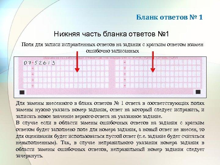Бланк ответов № 1 Нижняя часть бланка ответов № 1 Поля для записи исправленных