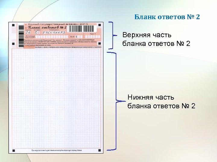 Бланк ответов № 2 Верхняя часть бланка ответов № 2 Нижняя часть бланка ответов