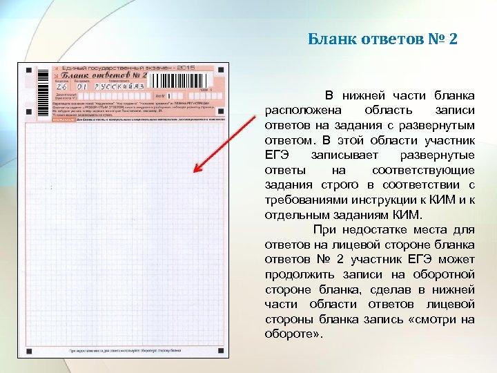 Бланк ответов № 2 В нижней части бланка расположена область записи ответов на задания