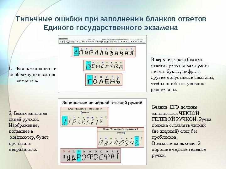 Типичные ошибки при заполнении бланков ответов Единого государственного экзамена 1. Бланк заполнен не по