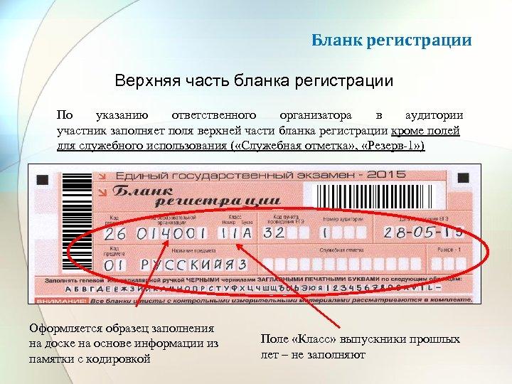 Бланк регистрации Верхняя часть бланка регистрации По указанию ответственного организатора в аудитории участник заполняет