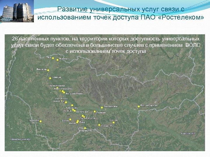 Развитие универсальных услуг связи с использованием точек доступа ПАО «Ростелеком» 26 населенных пунктов, на