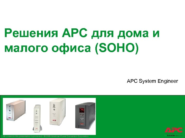 Решения АРС для дома и малого офиса (SOHO) АРС System Engineer All content in