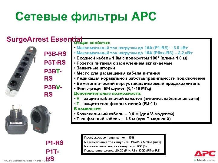 Сетевые фильтры APC Surge. Arrest Essential свойства: Общие P 5 B-RS P 5 T-RS