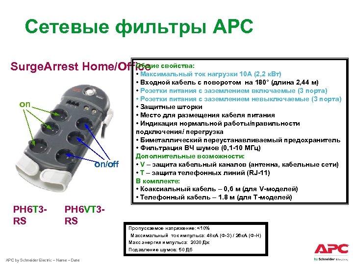 Сетевые фильтры APC Общие Surge. Arrest Home/Office свойства: on on/off PH 6 T 3