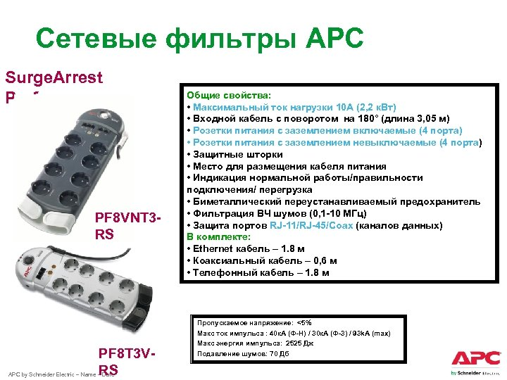 Сетевые фильтры APC Surge. Arrest Performance PF 8 VNT 3 RS PF 8 T
