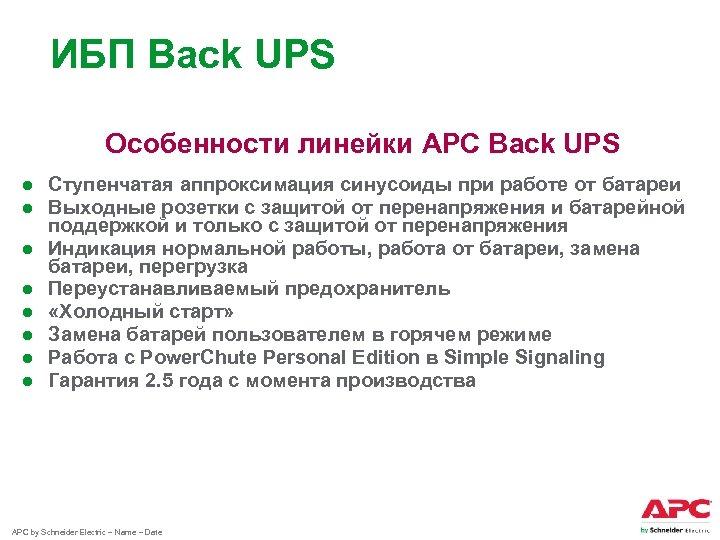 ИБП Back UPS Особенности линейки APC Back UPS ● Ступенчатая аппроксимация синусоиды при работе