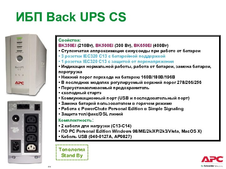 ИБП Back UPS CS Свойства: BK 350 EI (210 Вт), BK 500 EI (300