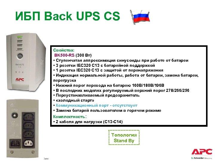 ИБП Back UPS CS Свойства: BK 500 -RS (300 Вт) • Ступенчатая аппроксимация синусоиды