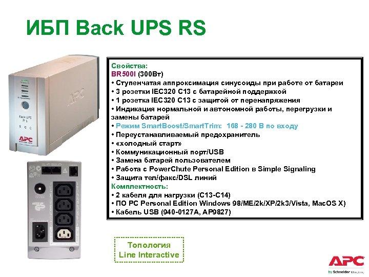 ИБП Back UPS RS Свойства: BR 500 I (300 Вт) • Ступенчатая аппроксимация синусоиды