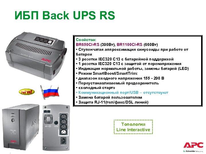 ИБП Back UPS RS Свойства: BR 650 CI-RS (390 Вт), BR 1100 CI-RS (660