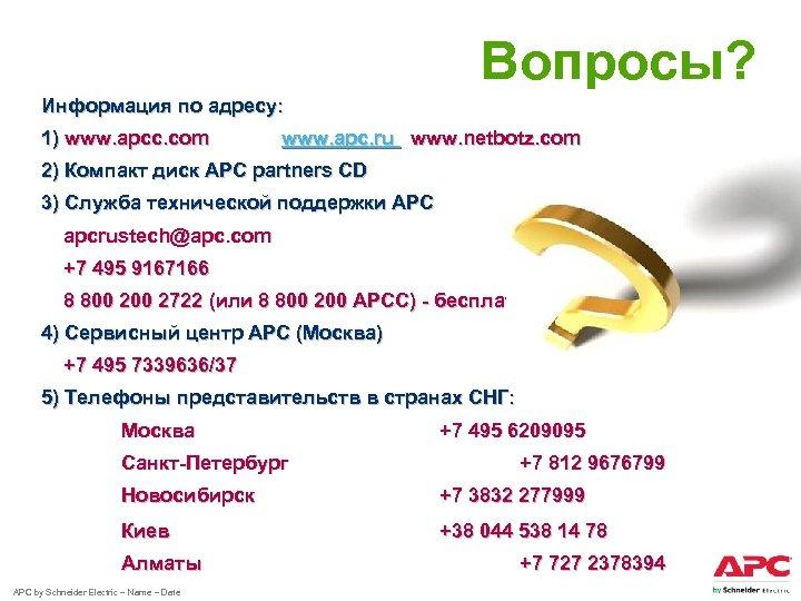 Вопросы? Информация по адресу: 1) www. apcc. com www. apc. ru www. netbotz. com