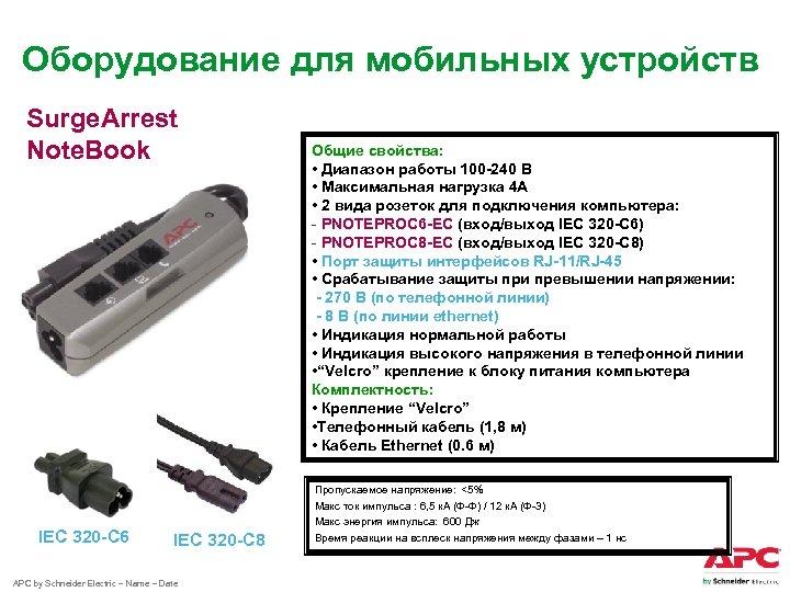 Оборудование для мобильных устройств Surge. Arrest Note. Book IEC 320 -C 6 IEC 320