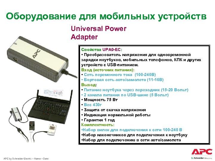 Оборудование для мобильных устройств Universal Power Adapter Свойства UPA 9 -EC: • Преобразователь напряжения