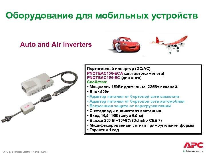 Оборудование для мобильных устройств Auto and Air Inverters Портативный инвертор (DC/AC) PNOTEAC 150 -ECA
