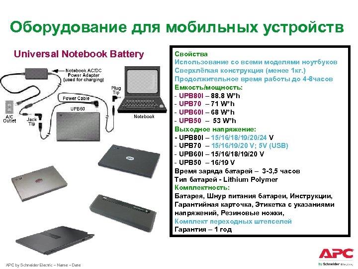 Оборудование для мобильных устройств Universal Notebook Battery APC by Schneider Electric – Name –