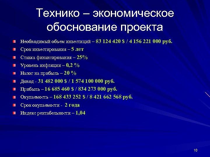 Технико – экономическое обоснование проекта Необходимый объем инвестиций – 83 124 420 $ /