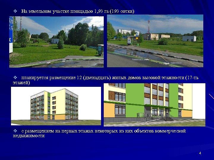 v На земельном участке площадью 1, 93 га (193 сотки) v планируется размещение 12