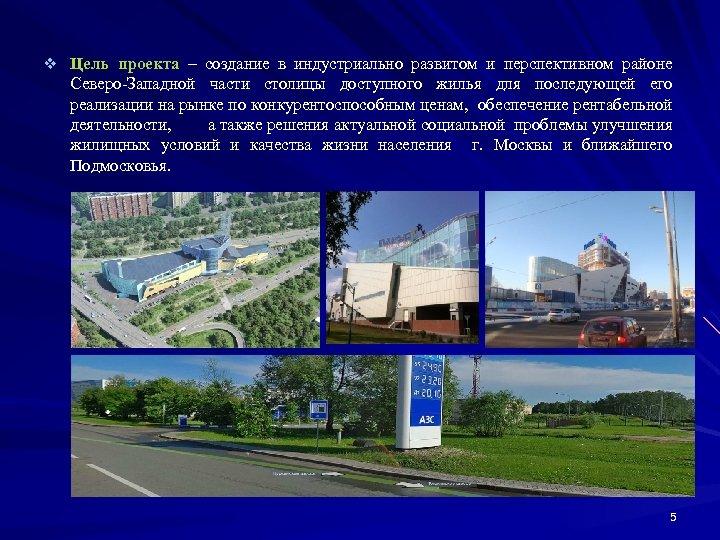 v Цель проекта – создание в индустриально развитом и перспективном районе Северо-Западной части столицы