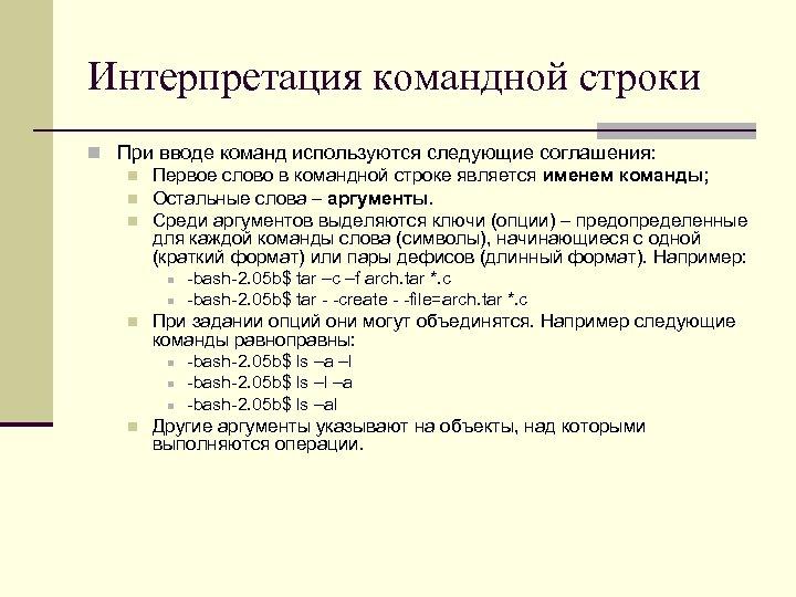 Интерпретация командной строки n При вводе команд используются следующие соглашения: n Первое слово в