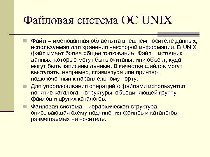 Файловая система ОС UNIX n Файл – именованная область на внешнем носителе данных, используемая