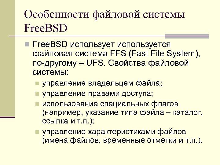 Особенности файловой системы Free. BSD n Free. BSD используется файловая система FFS (Fast File