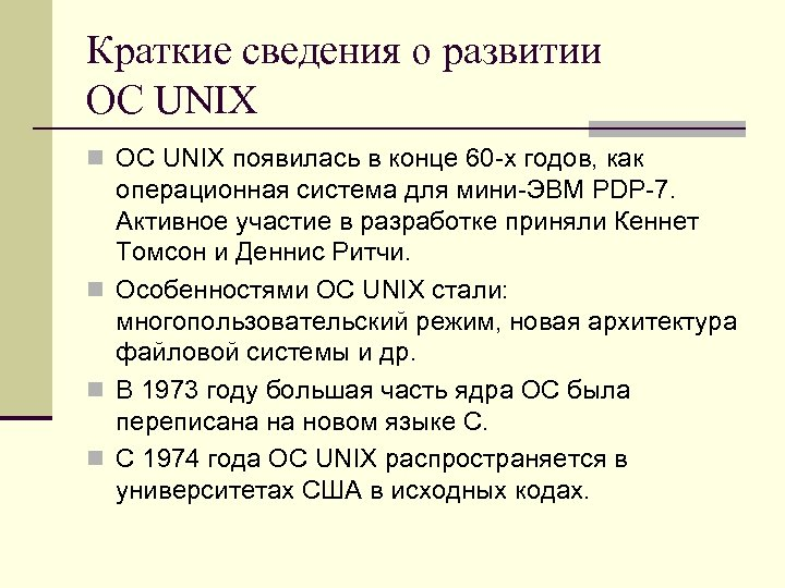 Краткие сведения о развитии ОС UNIX n ОС UNIX появилась в конце 60 -х