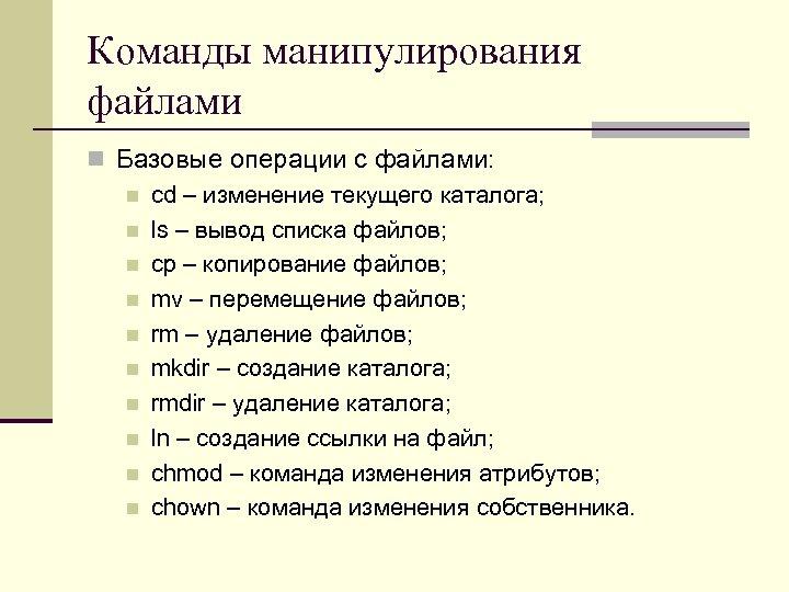 Команды манипулирования файлами n Базовые операции с файлами: n cd – изменение текущего каталога;