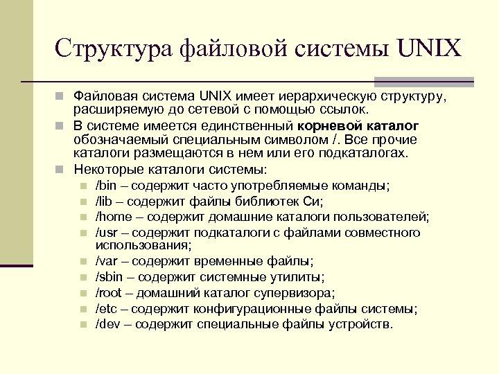 Структура файловой системы UNIX n Файловая система UNIX имеет иерархическую структуру, расширяемую до сетевой