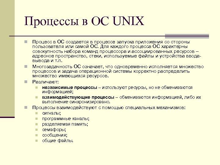 Процессы в ОС UNIX Процесс в ОС создается в процессе запуска приложения со стороны