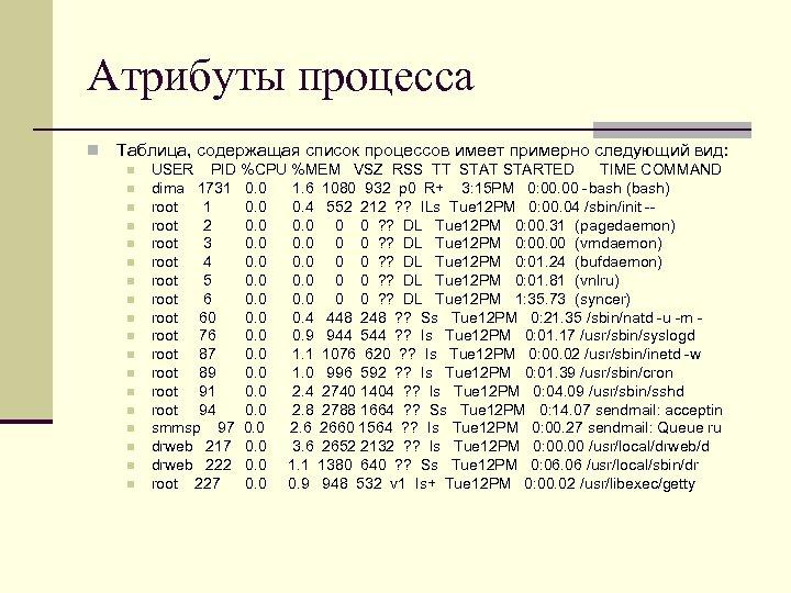 Атрибуты процесса n Таблица, содержащая список процессов имеет примерно следующий вид: n n n