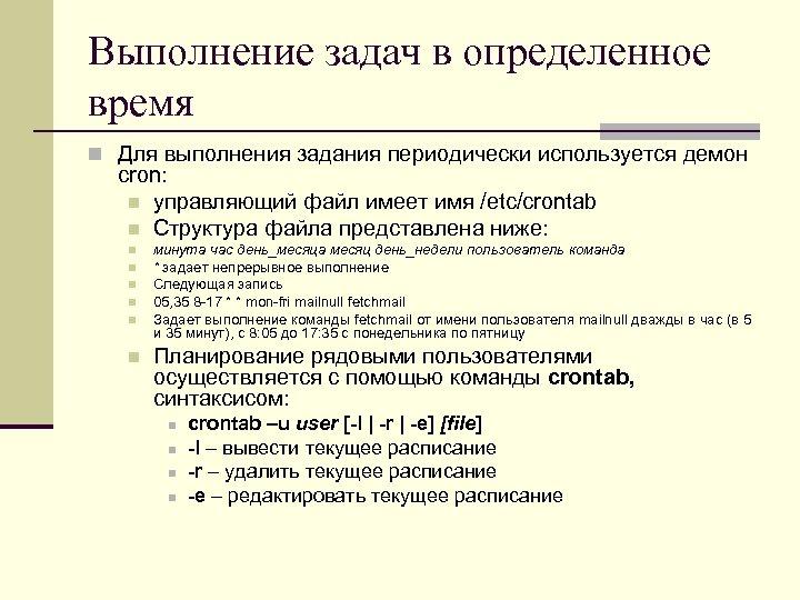 Выполнение задач в определенное время n Для выполнения задания периодически используется демон cron: n