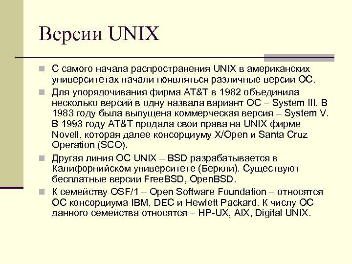 Версии UNIX n С самого начала распространения UNIX в американских университетах начали появляться различные