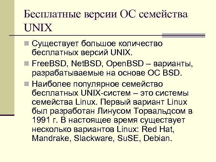 Бесплатные версии ОС семейства UNIX n Существует большое количество бесплатных версий UNIX. n Free.