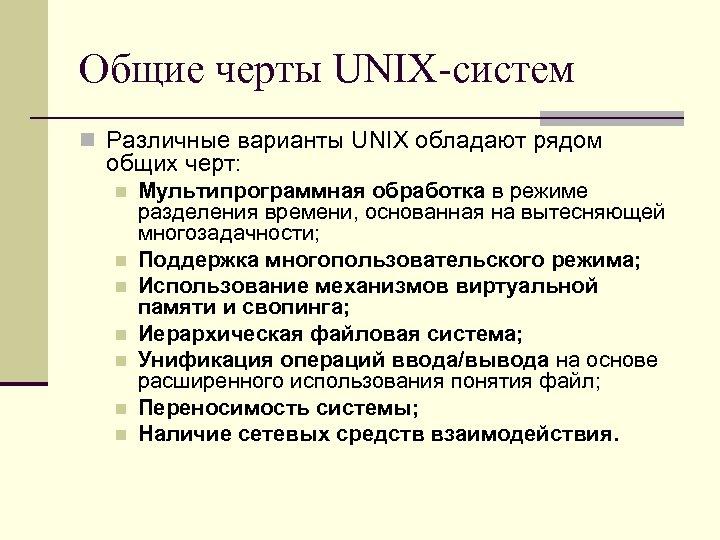 Общие черты UNIX-систем n Различные варианты UNIX обладают рядом общих черт: n n n