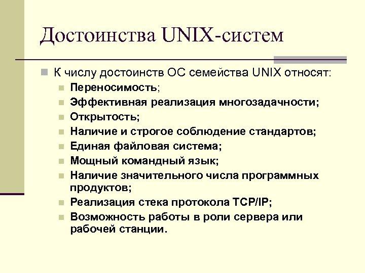Достоинства UNIX-систем n К числу достоинств ОС семейства UNIX относят: n Переносимость; n Эффективная