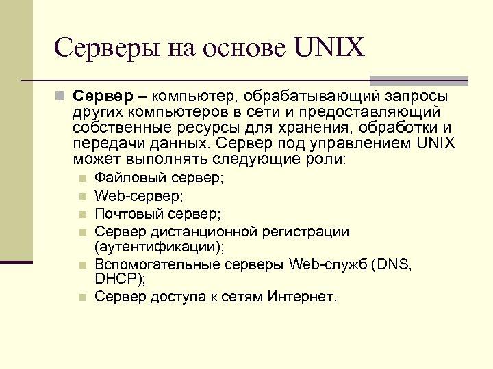 Серверы на основе UNIX n Сервер – компьютер, обрабатывающий запросы других компьютеров в сети