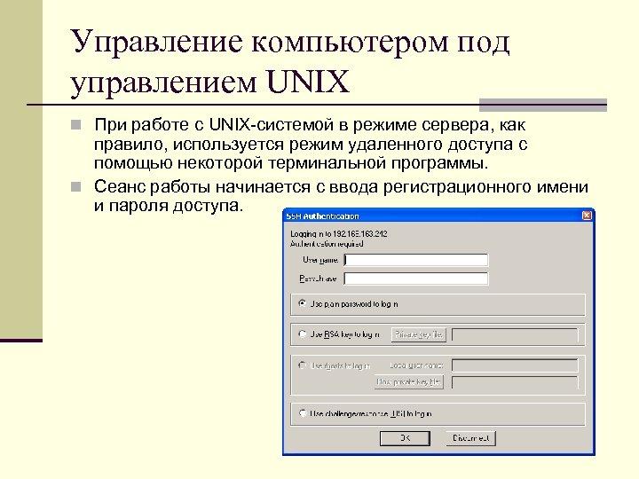 Управление компьютером под управлением UNIX n При работе с UNIX-системой в режиме сервера, как