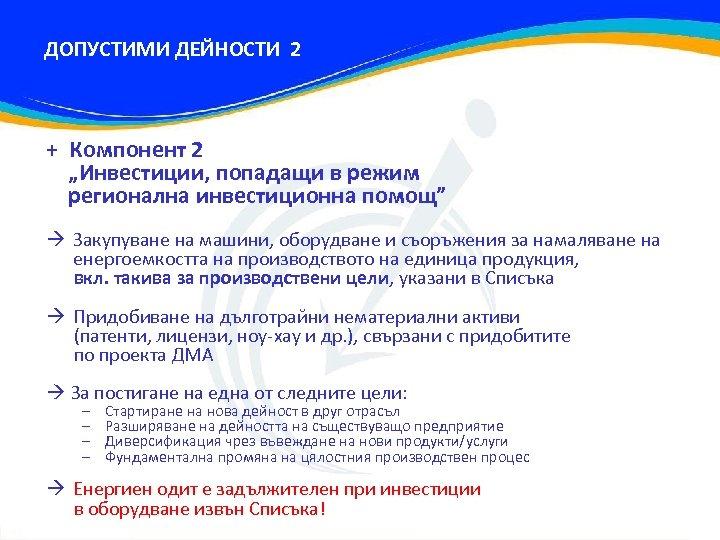 "ДОПУСТИМИ ДЕЙНОСТИ 2 + Компонент 2 ""Инвестиции, попадащи в режим регионална инвестиционна помощ"" Закупуване"